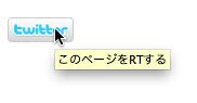 リツイートボタンの例